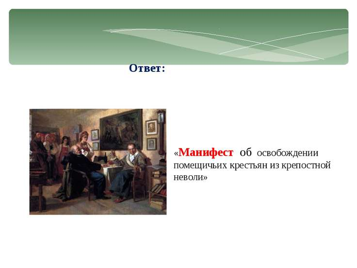 Ответ: «Манифест об освобождении помещичьих крестьян из крепостной неволи»