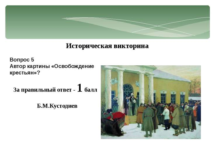 Вопрос 5 Автор картины «Освобождение крестьян»? Историческая викторина За пра...