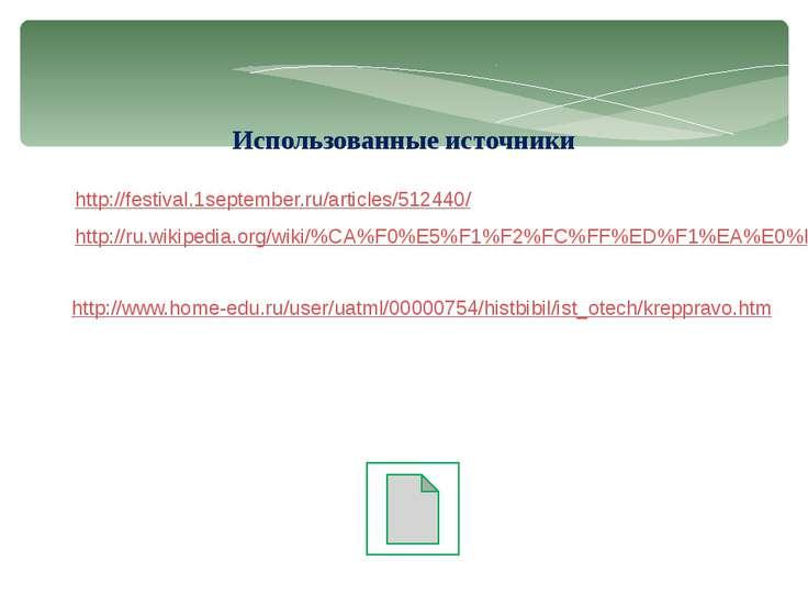 Использованные источники http://festival.1september.ru/articles/512440/ http:...