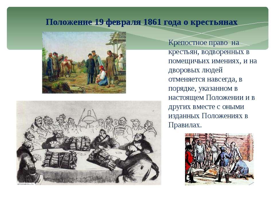 Положение 19 февраля 1861 года о крестьянах Крепостное право на крестьян, вод...