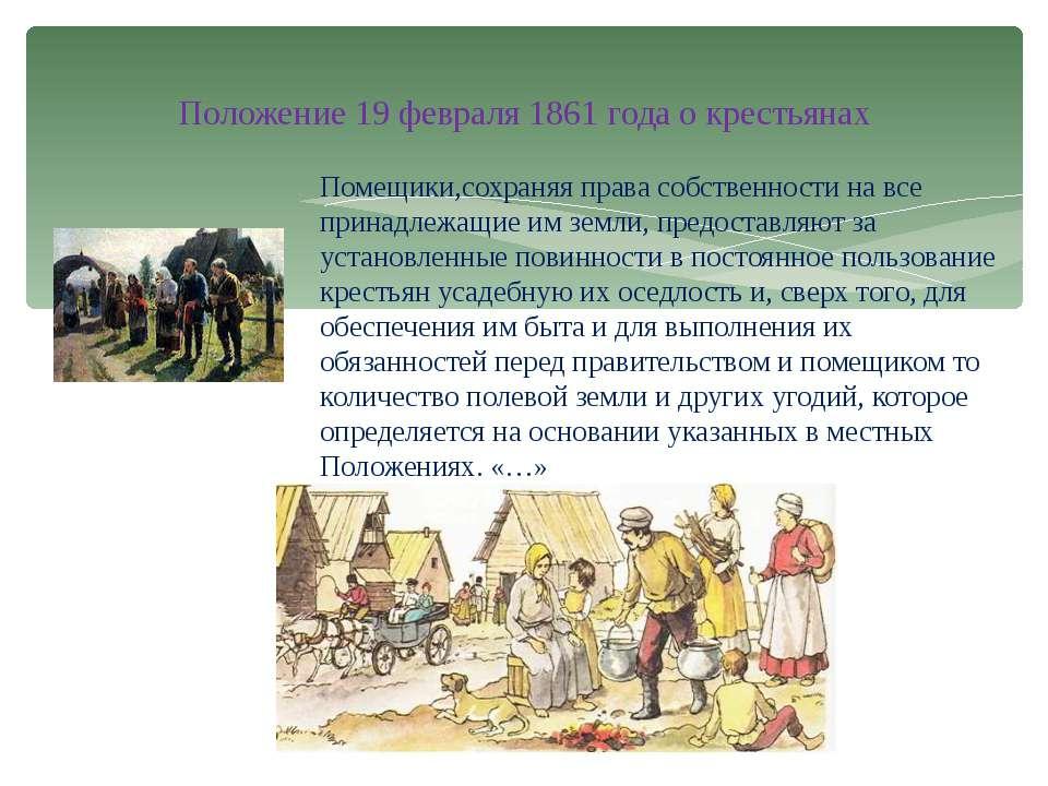 крестьяне находившиеся в прямой зависимости от государства назывались детям