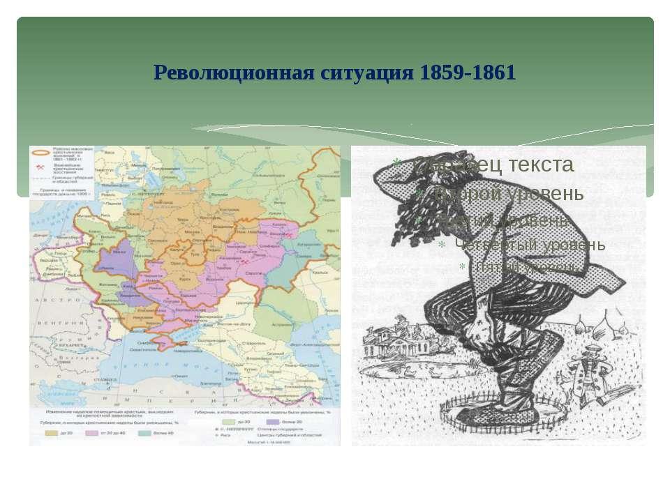 Революционная ситуация 1859-1861