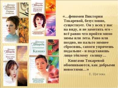 «…феномен Виктории Токаревой, безусловно, существует. Он у всех у нас на виду...