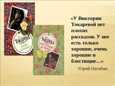 «У Виктории Токаревой нет плохих рассказов. У нее есть только хорошие, очень ...