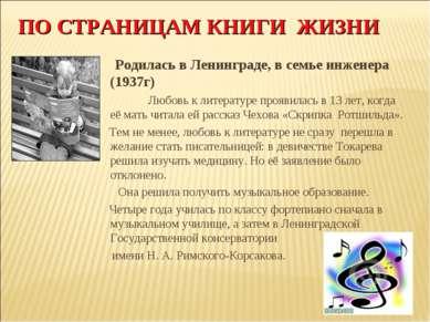 ПО СТРАНИЦАМ КНИГИ ЖИЗНИ Родилась в Ленинграде, в семье инженера (1937г) Любо...