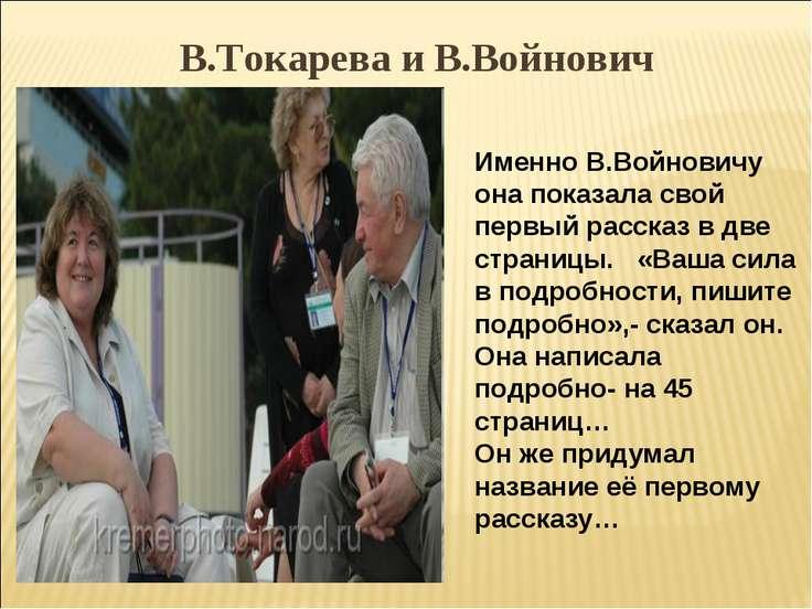 В.Токарева и В.Войнович Именно В.Войновичу она показала свой первый рассказ в...