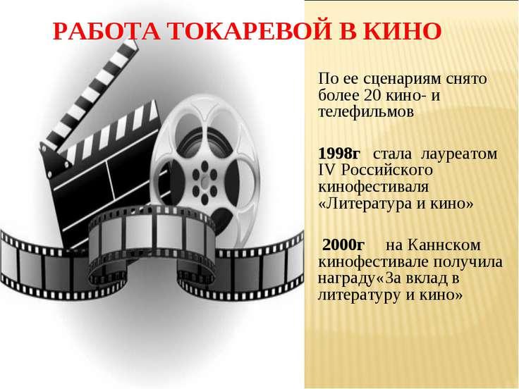 РАБОТА ТОКАРЕВОЙ В КИНО По ее сценариям снято более 20 кино- и телефильмов 19...