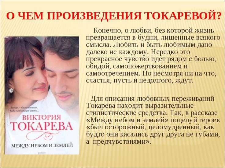 О ЧЕМ ПРОИЗВЕДЕНИЯ ТОКАРЕВОЙ? Конечно, о любви, без которой жизнь превращаетс...