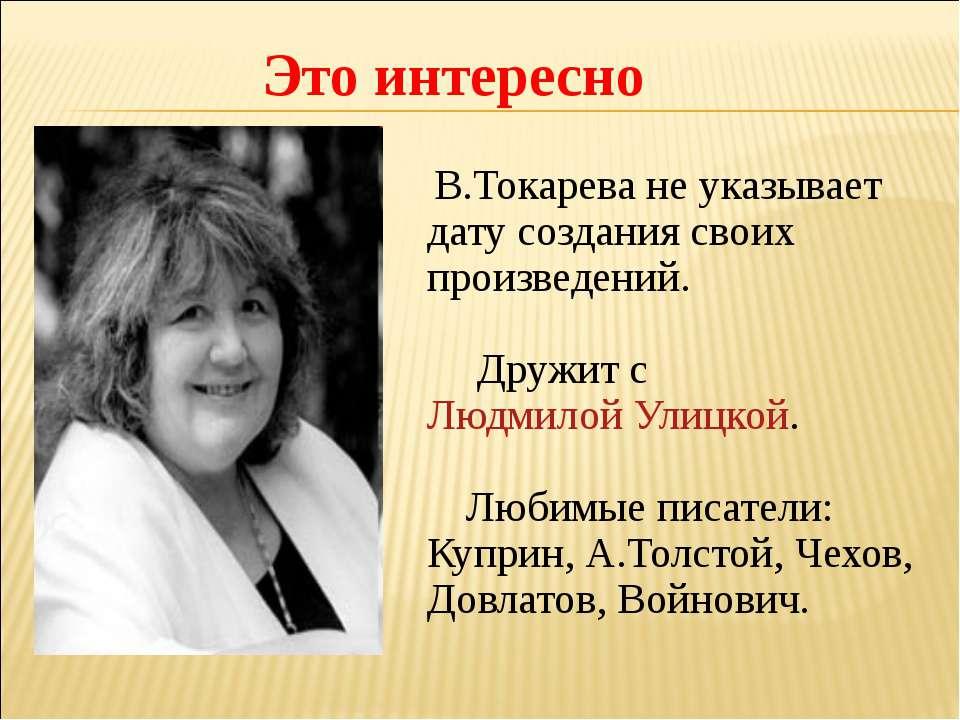Это интересно В.Токарева не указывает дату создания своих произведений. Дружи...