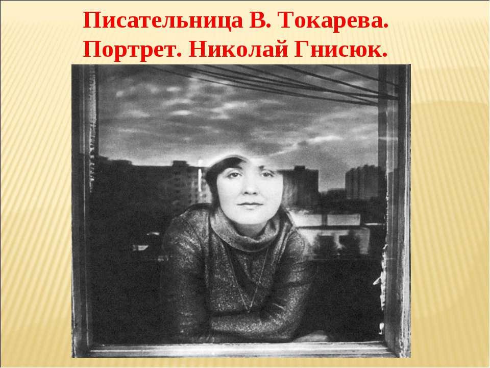 Писательница В. Токарева. Портрет. Николай Гнисюк.