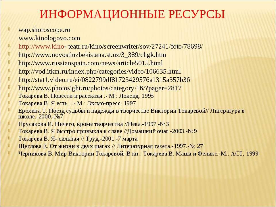 ИНФОРМАЦИОННЫЕ РЕСУРСЫ wap.shoroscope.ru www.kinologovo.com http://www.kino- ...