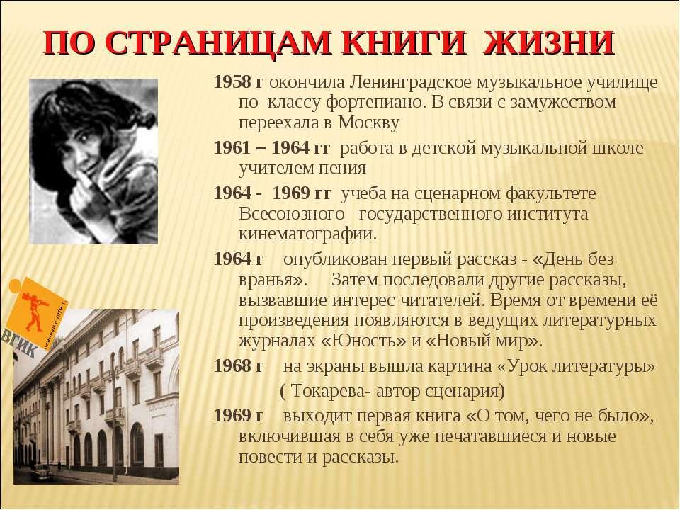 ПО СТРАНИЦАМ КНИГИ ЖИЗНИ 1958 г окончила Ленинградское музыкальное училище по...