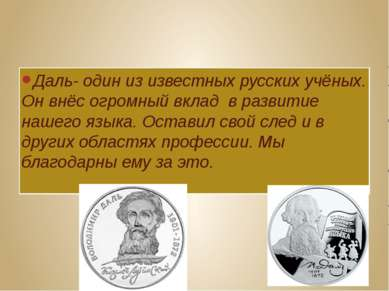 Даль- один из известных русских учёных. Он внёс огромный вклад в развитие наш...