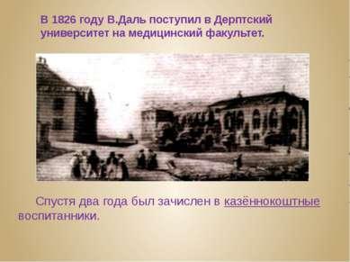 В 1826 году В.Даль поступил в Дерптский университет на медицинский факультет....