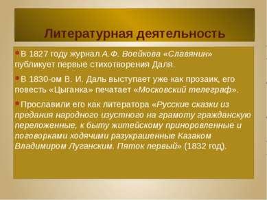 Литературная деятельность В 1827 году журнал А.Ф. Воейкова «Славянин» публику...