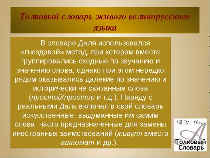 Толковый словарь живого великорусского языка В словаре Даля использовался «гн...