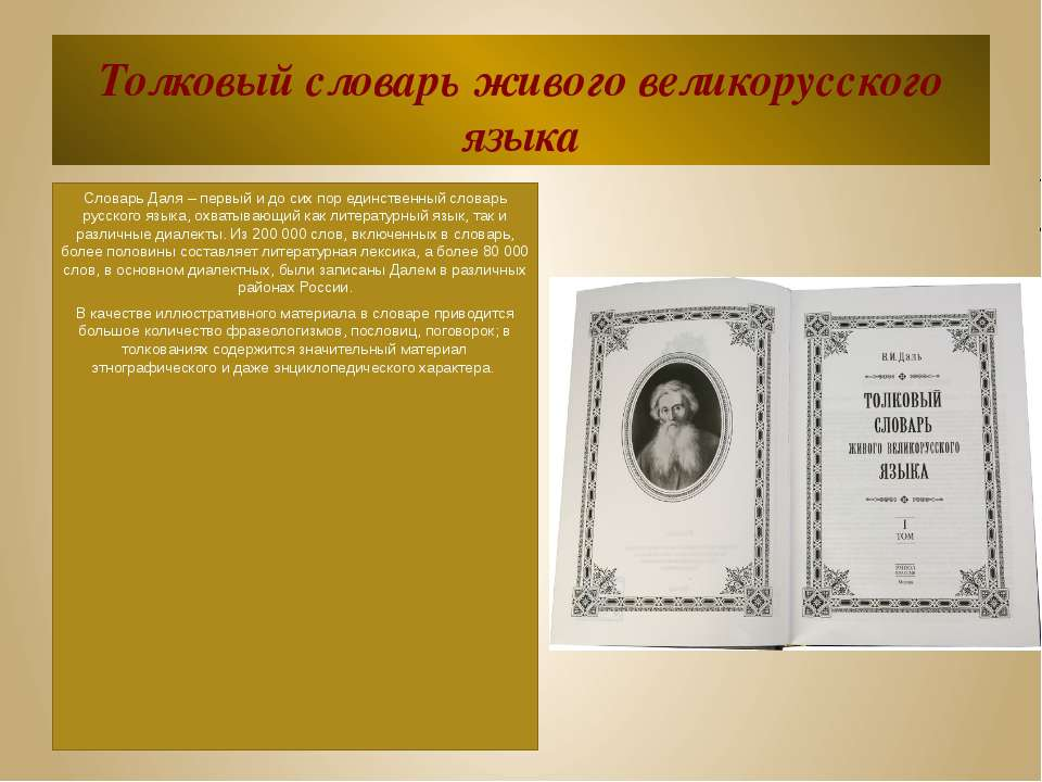 Толковый словарь живого великорусского языка Словарь Даля – первый и до сих п...