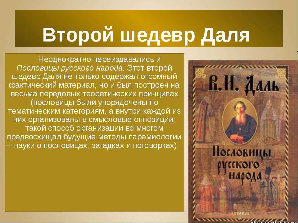 Второй шедевр Даля Неоднократно переиздавались и Пословицы русского народа. Э...