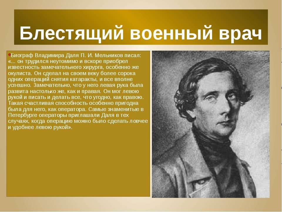 Блестящий военный врач Биограф Владимира Даля П. И. Мельников писал: «... он ...