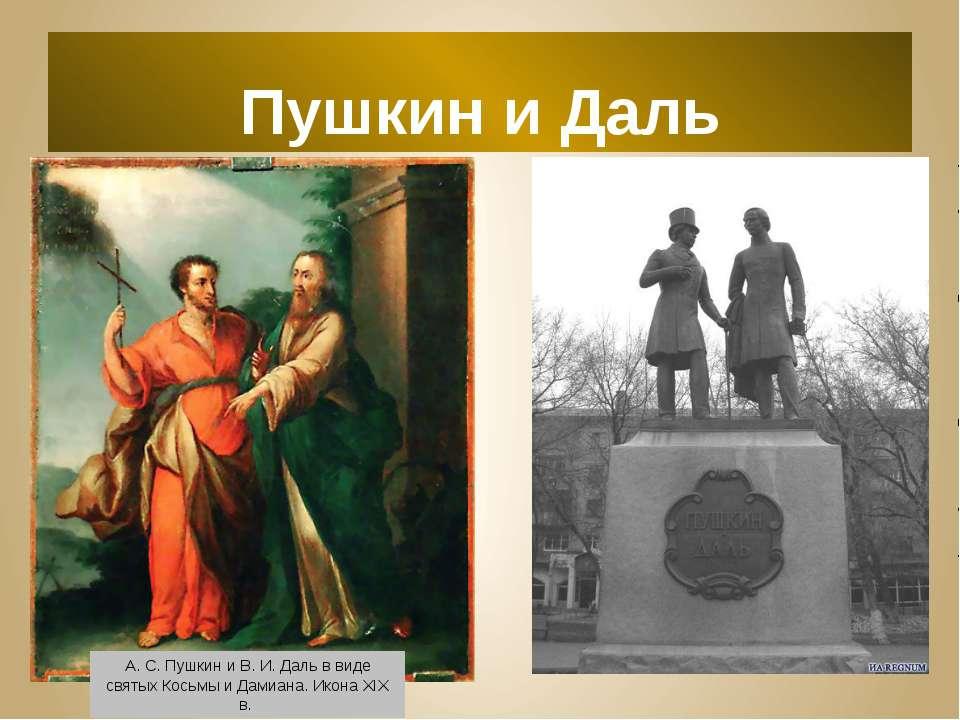 Пушкин и Даль А. С. Пушкин и В. И. Даль в виде святых Косьмы и Дамиана. Икона...