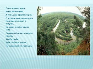 Есть просто храм. Есть храм науки. А есть ещё природы храм - С лесами, тянущи...