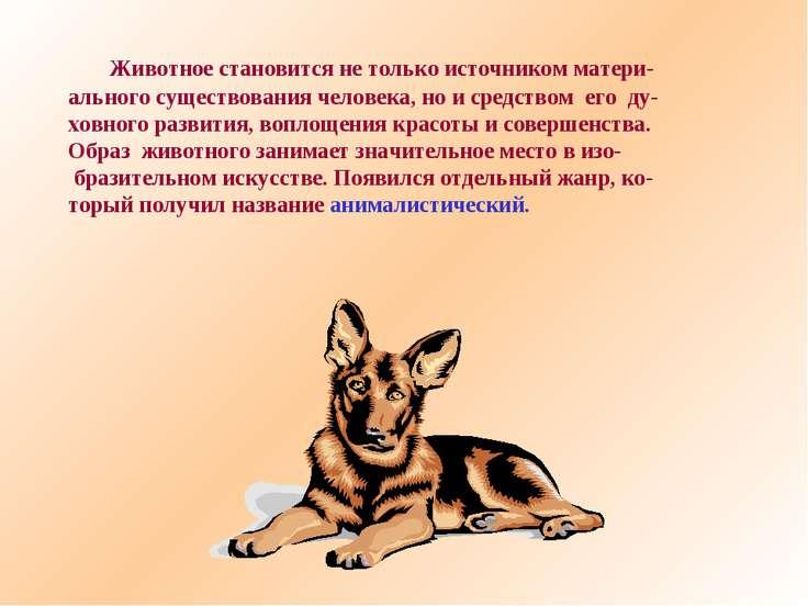 Животное становится не только источником матери- ального существования челове...