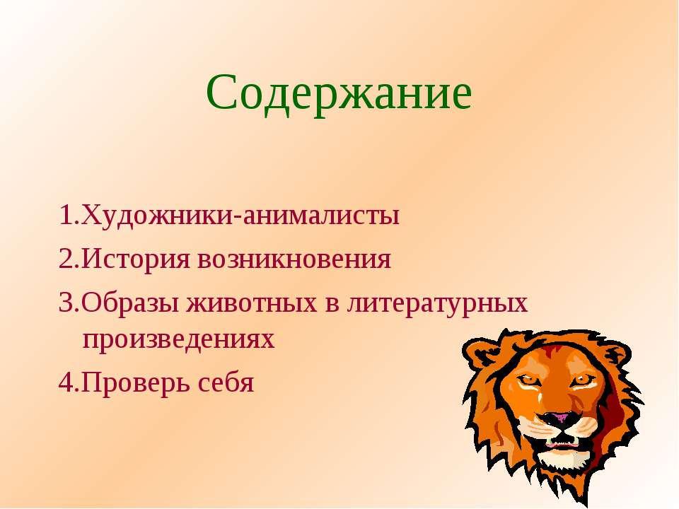 Содержание 1.Художники-анималисты 2.История возникновения 3.Образы животных в...