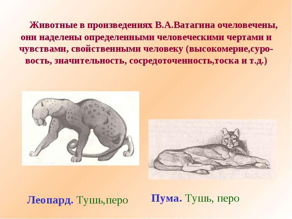 Животные в произведениях В.А.Ватагина очеловечены, они наделены определенными...