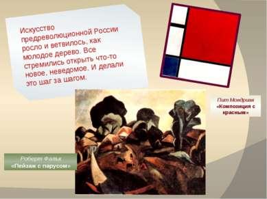 Искусство предреволюционной России росло и ветвилось, как молодое дерево. Все...