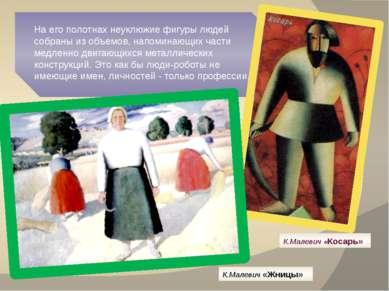 На его полотнах неуклюжие фигуры людей собраны из объемов, напоминающих части...