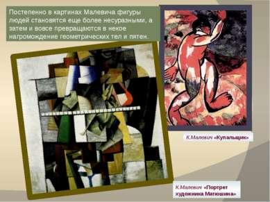 Постепенно в картинах Малевича фигуры людей становятся еще более несуразными,...