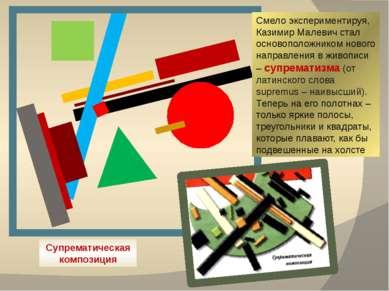 Смело экспериментируя, Казимир Малевич стал основоположником нового направлен...
