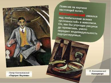 Повесив на картине настоящий калач, Кончаловский смеялся над любителями всяки...