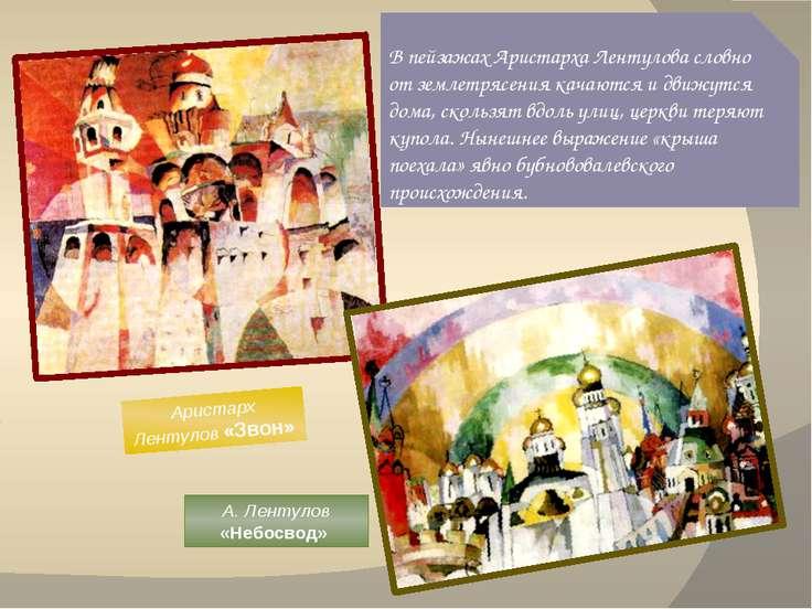 Аристарх Лентулов «Звон» В пейзажах Аристарха Лентулова словно от землетрясен...