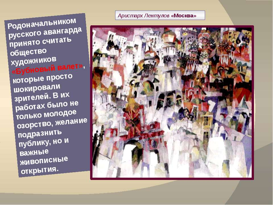 Родоначальником русского авангарда принято считать общество художников «Бубно...