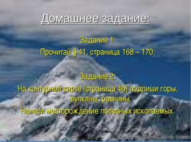 Домашнее задание: Задание 1: Прочитай § 41, страница 168 – 170; Задание 2: На...