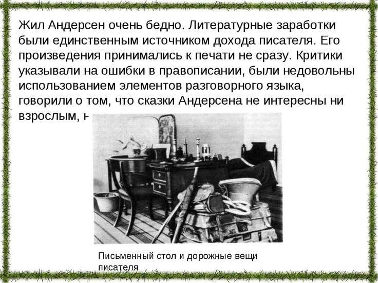 Жил Андерсен очень бедно. Литературные заработки были единственным источником...