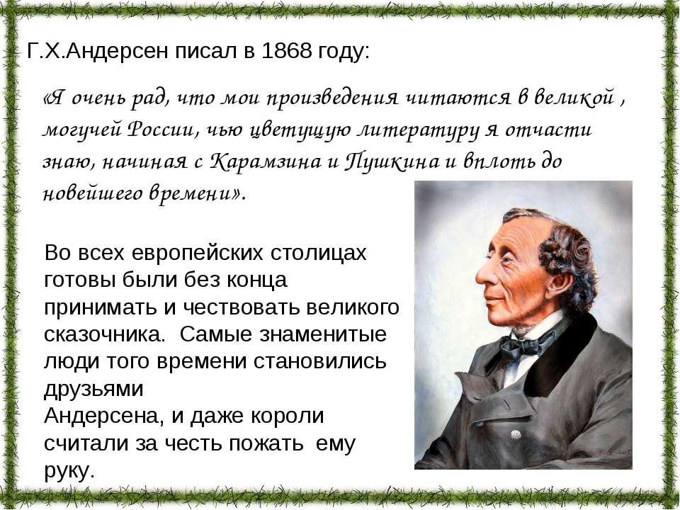 Г.Х.Андерсен писал в 1868 году: Во всех европейских столицах готовы были без ...