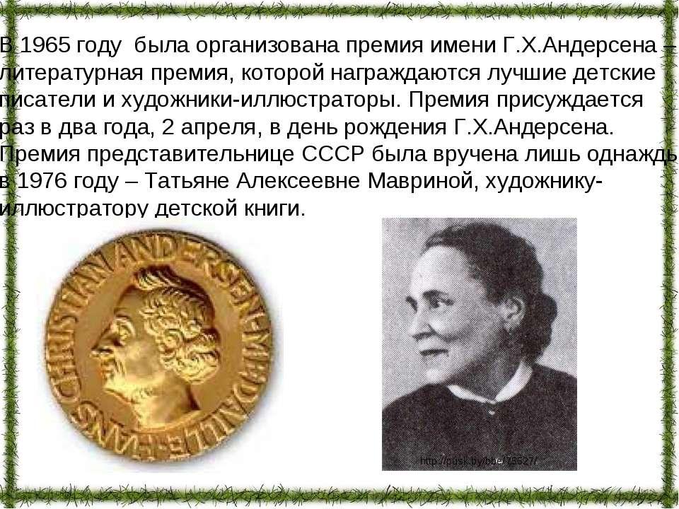 В 1965 году была организована премия имени Г.Х.Андерсена – литературная преми...