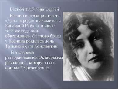 Весной 1917 года Сергей Есенин в редакции газеты «Дело народа» знакомится с З...