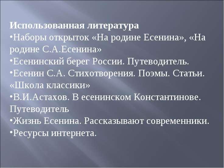 Использованная литература Наборы открыток «На родине Есенина», «На родине С.А...