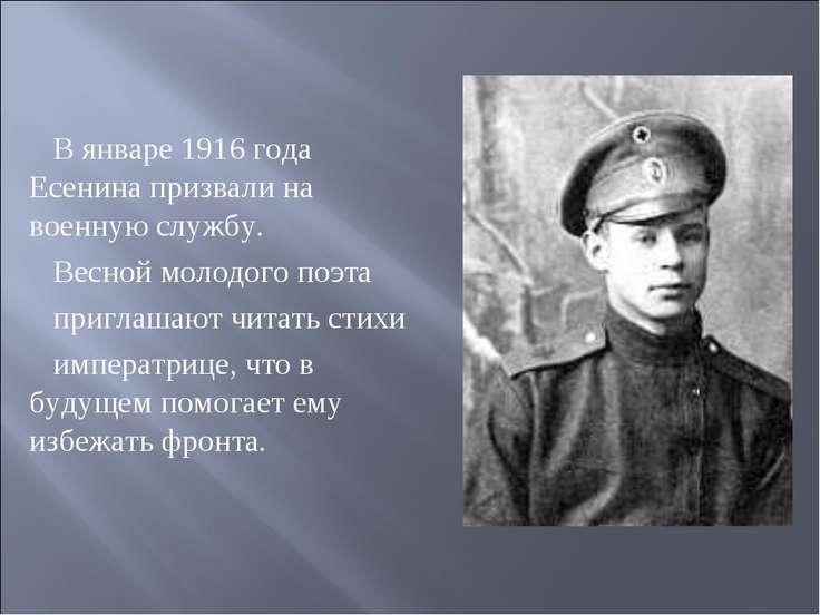 В январе 1916 года Есенина призвали на военную службу. Весной молодого поэта ...