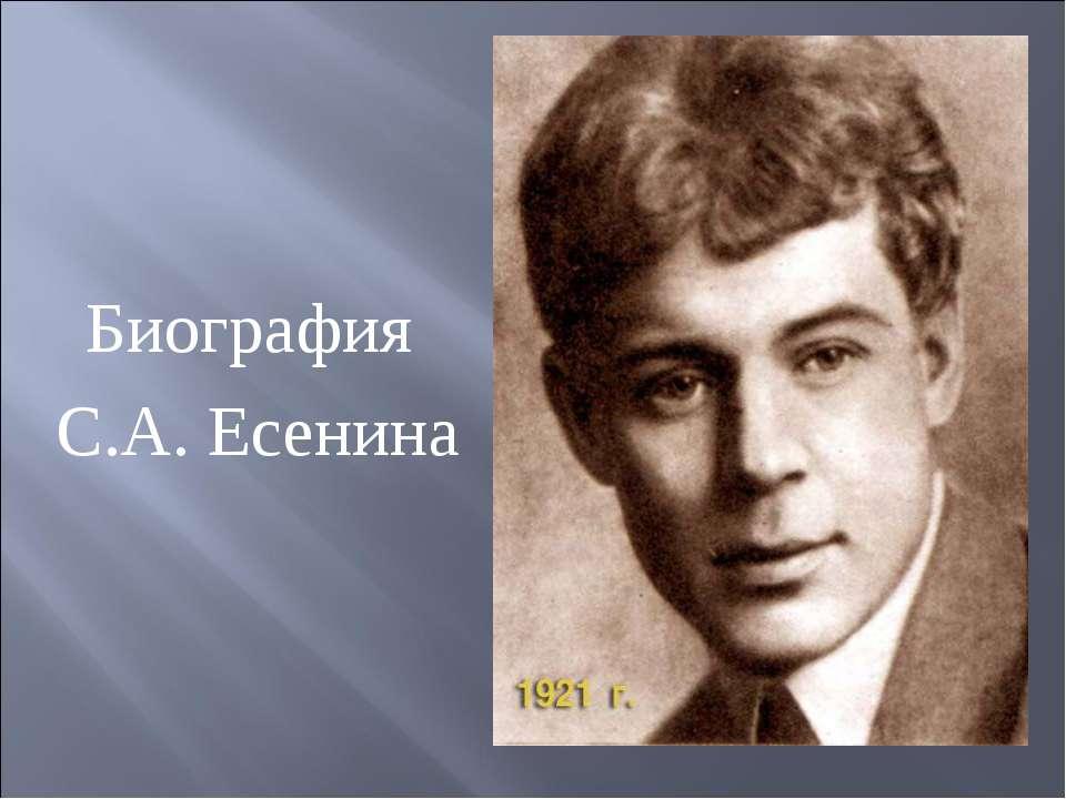 Биография С.А. Есенина