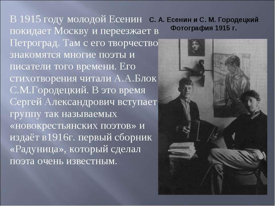 В 1915 году молодой Есенин покидает Москву и переезжает в Петроград. Там с ег...