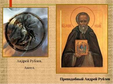 Преподобный Андрей Рублев Андрей Рублев. Ангел.