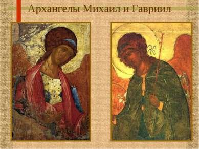 Архангелы Михаил и Гавриил
