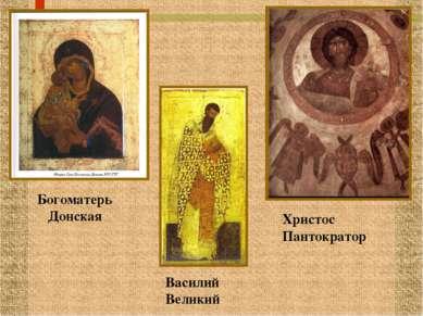 Василий Великий Богоматерь Донская Христос Пантократор