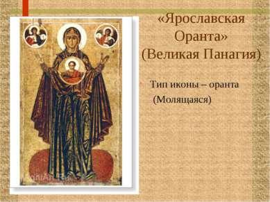 «Ярославская Оранта» (Великая Панагия) Тип иконы – оранта (Молящаяся)