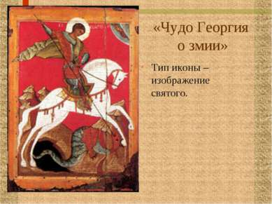«Чудо Георгия о змии» Тип иконы – изображение святого.