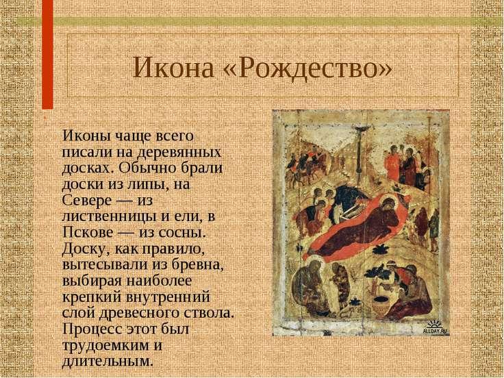 Икона «Рождество» Иконы чаще всего писали на деревянных досках. Обычно брали ...